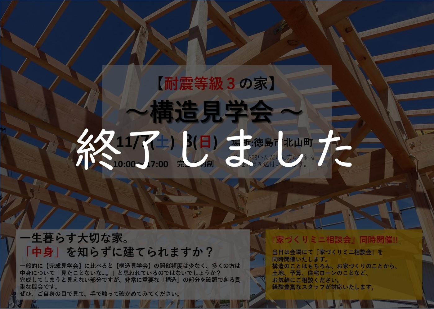 20201102 八田様邸 構造見学会.jpg