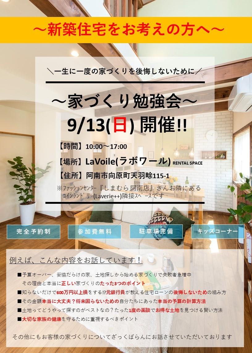 20200831 家づくり勉強会.jpg