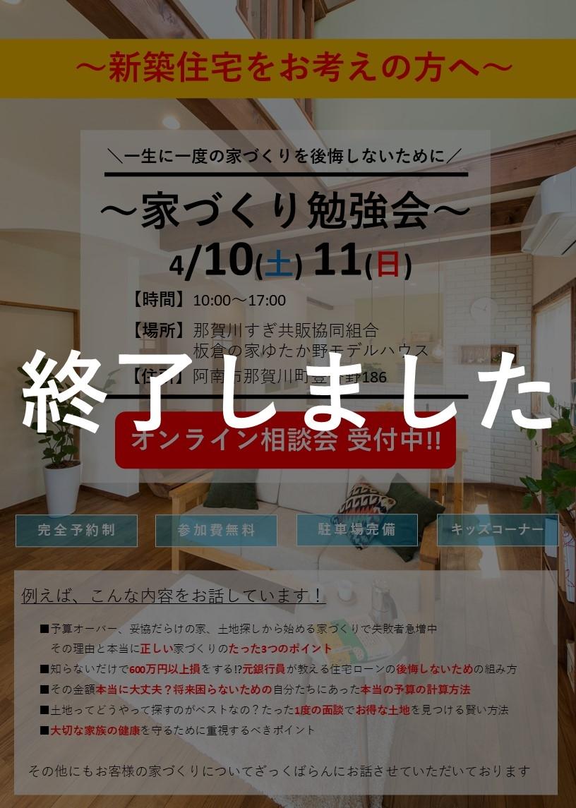 20210427 家づくり勉強会.jpg