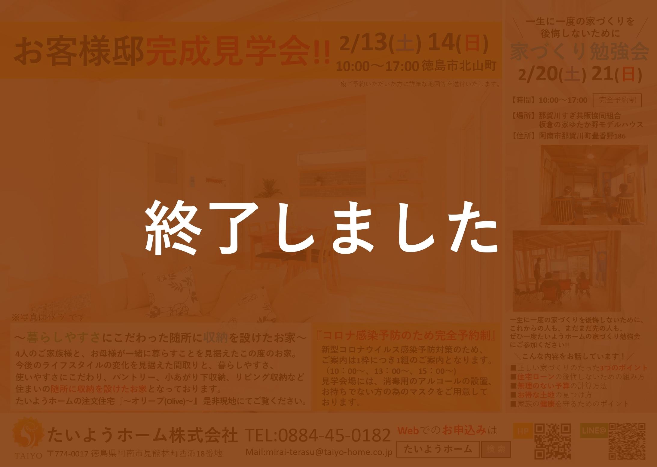 20210224 八田様邸 完成見学会 折込チラシ-終了_page-0001.jpg