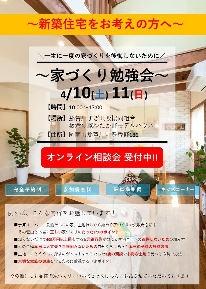 20210224 家づくり勉強会.jpg