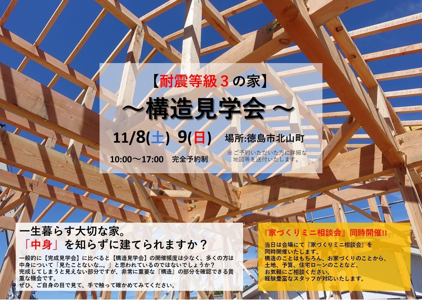 20201029 八田様邸 構造見学会.jpg