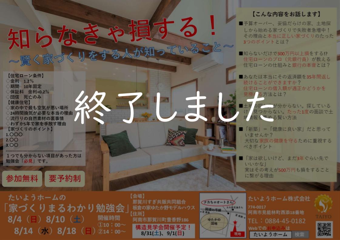 8月イベント終了告知.png