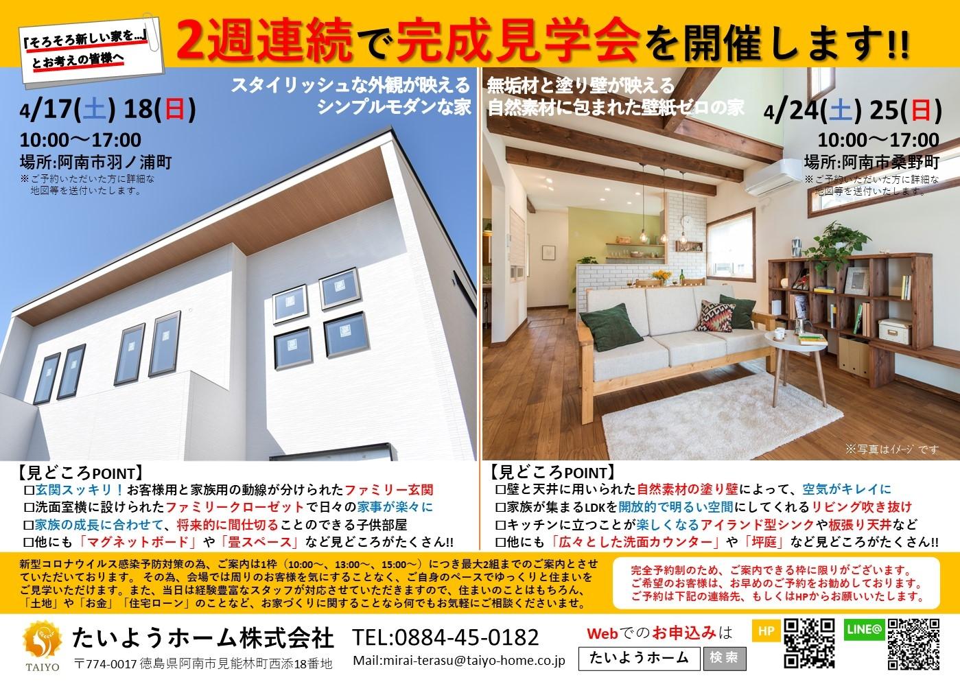 20210328 2週連続完成見学会!.jpg
