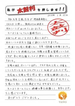 太鼓判(吉積 秀人).jpg