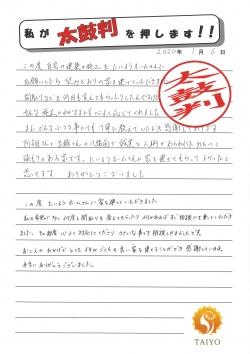 太鼓判(佐藤 久代 様).jpg