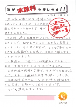 太鼓判(松本 萬寿美様).jpg