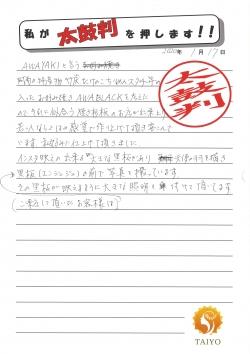 太鼓判(お好みはうす 樹樹).jpg