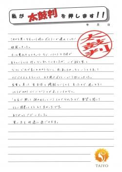 太鼓判(吉積家 ボイラー).jpg