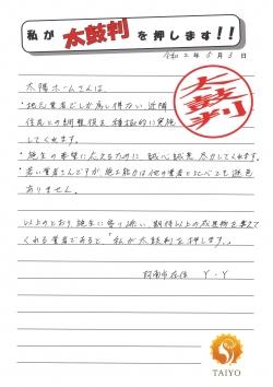 太鼓判(吉田 様).jpg