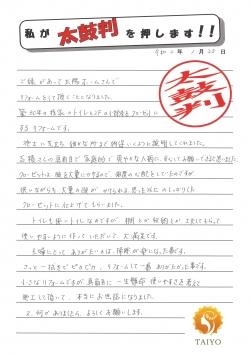 太鼓判(籔内 様).jpg