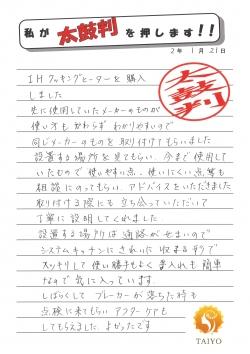太鼓判(吉積家 IH).jpg
