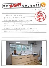 太鼓判(濱田 様).jpg