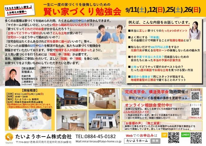 20210831 9月家づくり勉強会.jpg