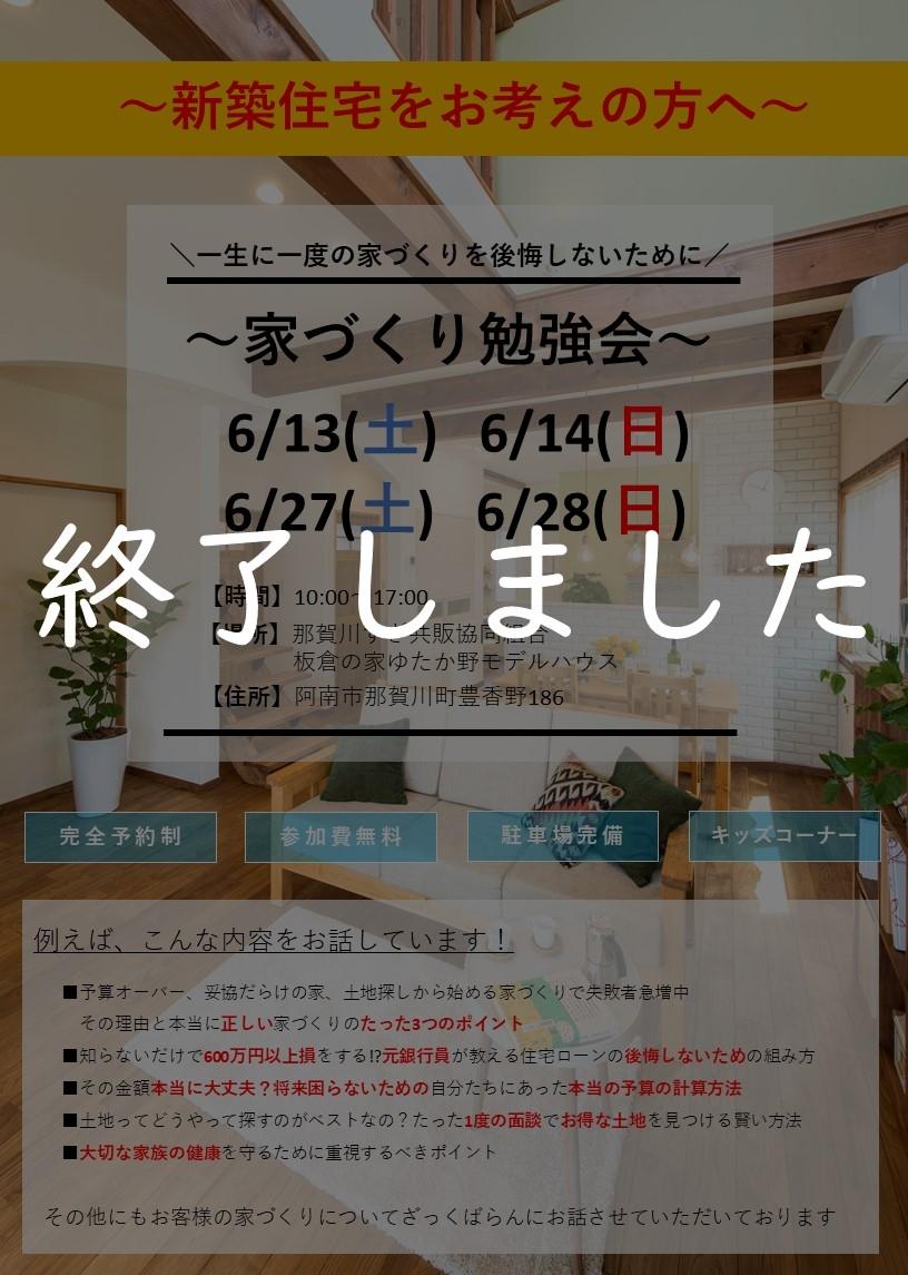 20200701イベント資料6月終了告知.jpg