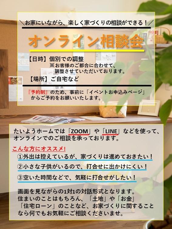 20210330 オンライン相談会.jpg