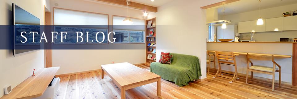 徳島県阿南市・小松島市の注文住宅・新築戸建てを手がける工務店のたいようホームブログ