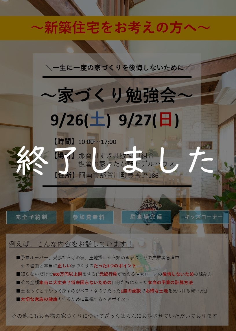 20201002 家づくり勉強会(終了告知).jpg