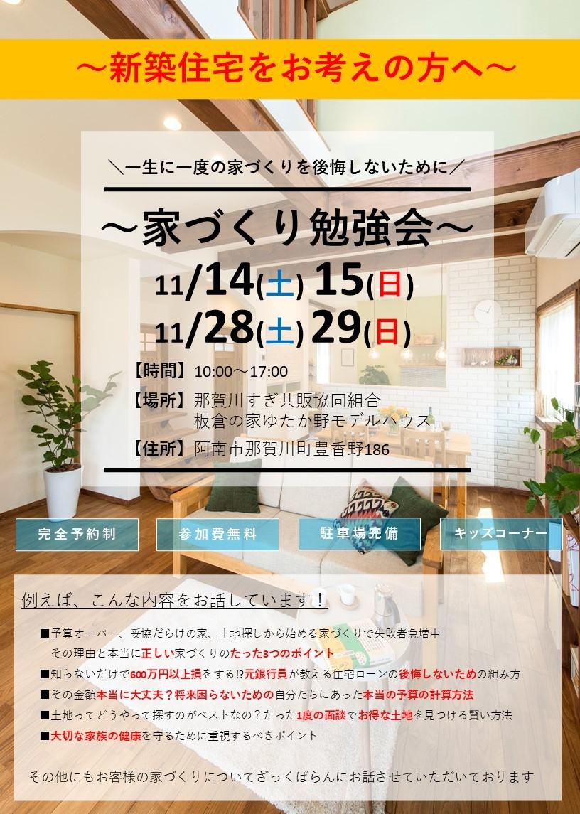 20201029 家づくり勉強会.jpg