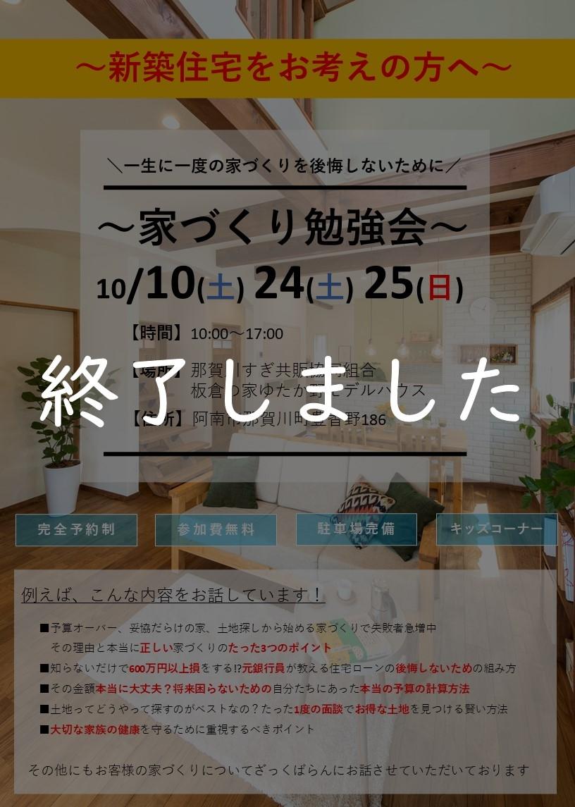 20201002 家づくり勉強会.jpg